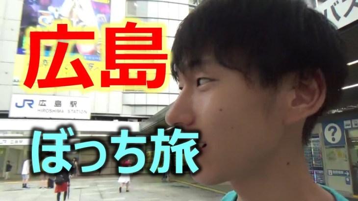 【ひとり旅】青春18きっぷで広島旅行してみた。