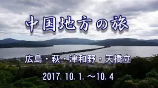 中国地方の旅2017.10.1~4