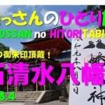 石清水八幡宮(2019.8.4)おっさんのひとり旅