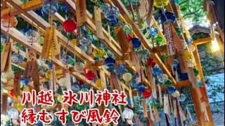 【旅行】川越 氷川神社の縁むすび風鈴祭り2019!〜Wind‐bell Festival Of Hikawa-jinja Shrine in Kawagoe〜