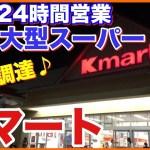 【グアム旅行ひとり旅】24時間営業のKマートで現地調達