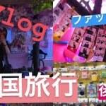【韓国】韓国旅行女子4人旅♡買い物/ファッション /ホンデ VLOG 後編