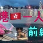 香港一人旅【前編】46歳の誕生日おひとりさま。