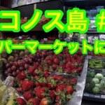 【ミコノス島】#5 スーパーマーケットに行ってみた 夏休み おすすめ 海外旅行