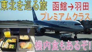 【東北を巡る旅-第二三話】ANAプレミアムクラスで東京へ帰る。函館空港→羽田空港【2019GW】