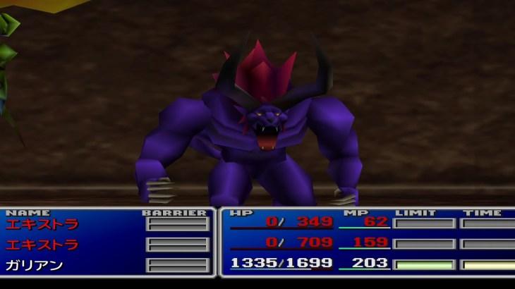 FF7 ガリアンビースト(Galian Beast)一人旅プレイ【#10 古代種の神殿石化~ドラゴン前まで】