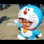 【一人旅】GW1泊目⑥ 富山編 高岡おとぎの森公園