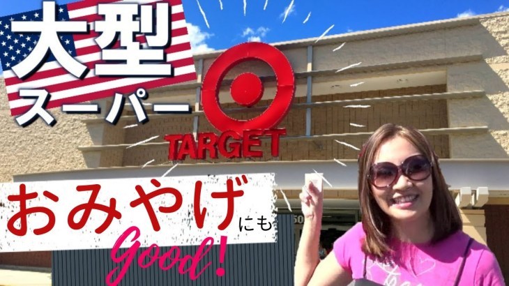 アメリカ旅行で立ち寄りたい!人気のスーパー 「ターゲット」 TARGET