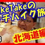 TakeTakeのヒッチハイク旅北海道編⑤