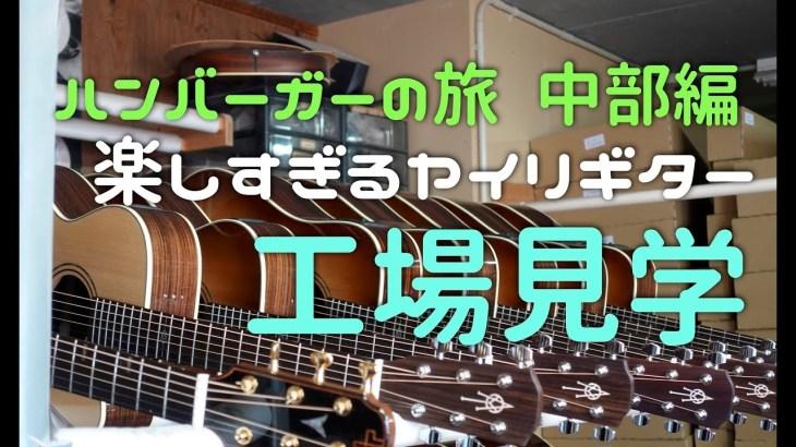 【旅VLOG】ハンバーガーの旅 中部編#2 楽しすぎるヤイリギター工場見学 YKV22