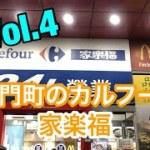 #台湾旅行Vol.4 家楽福(カルフール)でお買い物