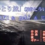 「ひとり旅」板谷こういん by  mayu  & gebi & じいじ