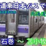 【鉄道旅ゆっくり実況】北海道東日本パスで行く!北海道鈍行旅 part2
