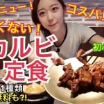 【韓国旅行】韓国ひとり旅必見!明洞で一人前から食べれる辛くない激ウマ豚カルビのお店!【モッパン】