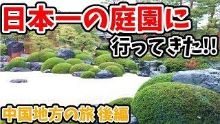【旅動画】日本一の庭園が美しすぎた‼中国地方一泊二日の旅~後編~【アビッカ】