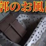 【広島一人旅】元遊郭の旅館紹介!★一楽旅館★