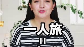 【一人旅    英語では? 】「動画で観る!聴く!英語辞書動画」