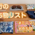 【ミニマリスト】旅行の持ち物は9個に厳選