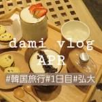 【韓国vlog】友達と韓国旅行/韓国カフェ/弘大で買い物/day1 #23
