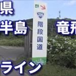東北旅行 青森編 #04 「道の駅こどまり」で車中泊