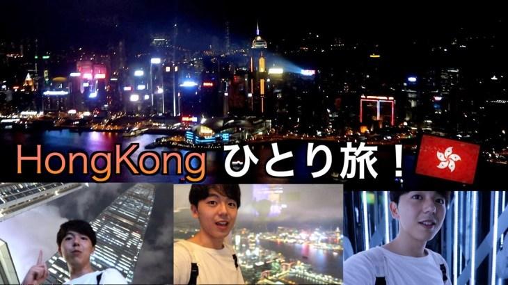 【香港市内ひとり旅】香港で1番高いスカイ100という展望台を登ってみた。