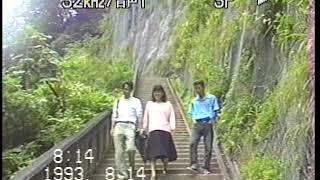 1993年東北地方家族旅行