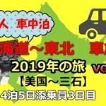 女子一人 車中泊 北海道~東北3カ月の旅49【美国~三石】