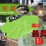 4【最長片道きっぷ旅】中部編2018最新版