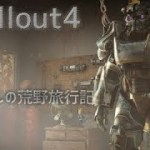 【Fallout 4】息子探しの荒野旅行記 21記目【ゆっくり生放送プレイ】