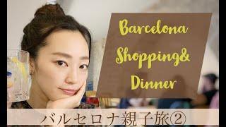 【ヨーロッパ親子旅★Risa's Trip in Barcelona②★】女のショッピングの実情とおいしすぎるレストラン編