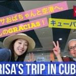 【キューバひとり旅①③★Risa's trip in CUBA★】最終回!ヴァネッサおばちゃんと空港へ。たくさんのGracias!編