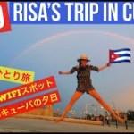 【キューバひとり旅⑨★Risa's trip in CUBA★】Wifi使うなら絶対ここ!超オススメWifiスポットと美しすぎるキューバの夕日編