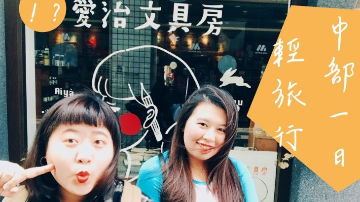 ░ Tracy L ░ 文具控的中部一日輕旅行 Little trip to middle of Taiwan