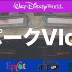 【WDW旅行記】ディズニーワールド: パークVlog 8/30/19 ハリウッドスタジオ・ギャラクシーズエッジ編 オープン二日目レポ