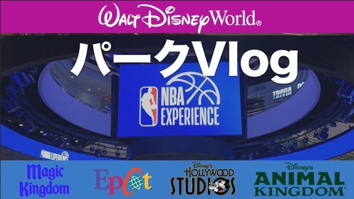 【WDW旅行記】ディズニーワールド: パークVlog 特別編 NBAエクスペリエンス・プレビュー