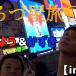 【まったり】よろず屋旅行記!!in大阪!!