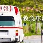 無い映画【続報】「救急車旅行」 主要キャスト発表 【カソヌ映画祭 金賞受賞記念】 #無い映画#映画 #予告