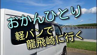 「福井県 女 一人旅」 青森県龍飛崎へ行ってみた~い!二泊三日の旅