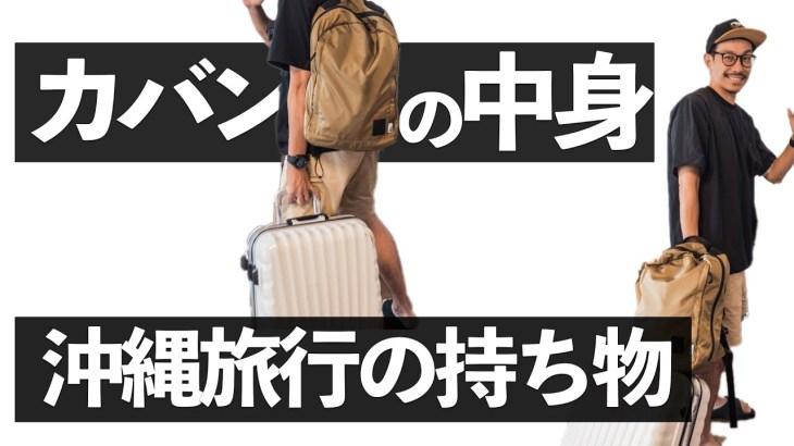 【鞄の中身】沖縄旅行、荷造りしながら持ち物紹介!