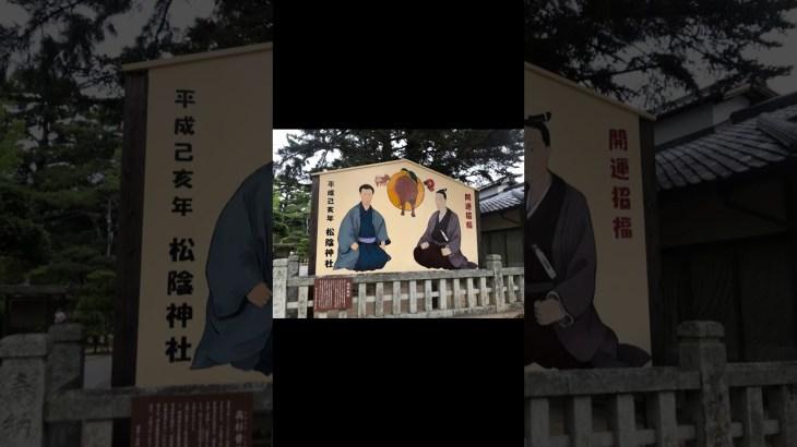 【中国地方の旅前編】長州藩士になった気がした。
