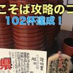 【仙台招待旅行記09→岩手名物「わんこそば」102杯平らげ感無量!】