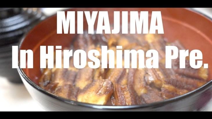 【#1広島県旅行記 その1】宮島で食べて食べて食べて満喫。