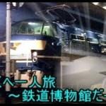 てっぱくへ一人旅   第2話  ~鉄道博物館だー!