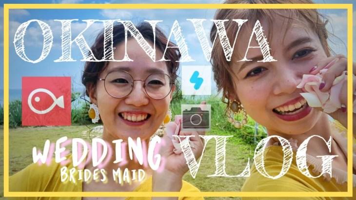 【沖縄女子旅 #2】snowとVLLOでつくるiPhone動画編集Vlog〜okinawa美らの教会で結婚式編〜