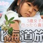 【北海道旅行】3歳女子はココに行ったら喜びました【大満足】