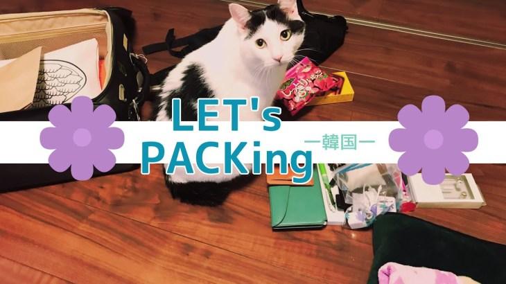【超最低限】3泊4日 韓国旅の持ち物CHECK! パッキング一緒にしてみませんか?