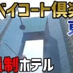 36)東京ベイコート俱楽部・ラグジュアリースイート宿泊記
