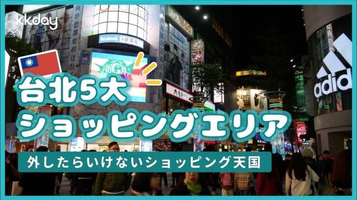 【台湾旅行】台北でショッピングを楽しもう!お買い物スポット5選