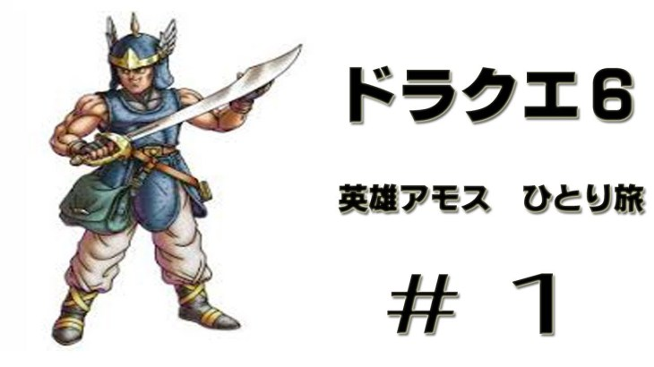 ドラクエ6 英雄アモス ひとり旅 Part1
