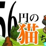 【ARPG】青いカービィと256円の猫ちゃん旅行記【単発ゲリラ配信】
